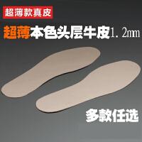 本色超薄1.2mm整皮切割 头层牛皮真皮鞋垫高跟鞋鞋垫女牛皮鞋垫男