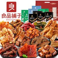 良品铺子肉类零食肉肉聚汇520g/盒大礼包猪肉脯卤味辣味熟食小吃礼盒整箱批发