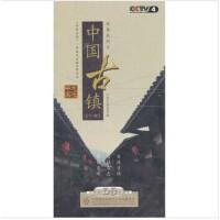可货到付款!CCTV大型纪录片 走遍中国―中国古镇上部 10DVD 百集系列片光盘
