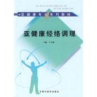 正版 亚健康经络调理(亚健康专业系列教材) 主编 于天源 中国中医药出版社