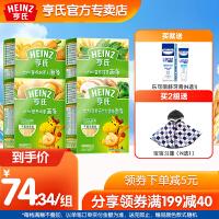 亨氏婴儿营养辅食面条 无添加无盐全素4口味252g*4盒6-36个月宝宝