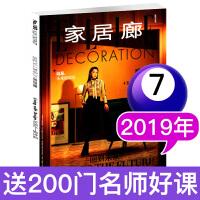 ELLE家居廊杂志2019年7月总第180期 瑞丽时尚家居家具装饰过期刊【单本】