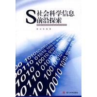 社会科学信息前沿探索