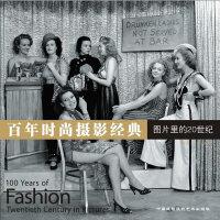 百年时尚摄影经典-图片里的20世纪