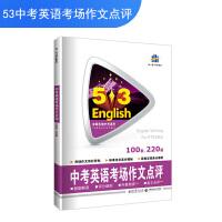 五三 中考英语考场作文点评 53英语作文系列图书(2020)