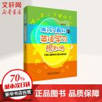 做孩子最好的英语学习规划师 外语教学与研究出版社