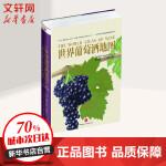 世界葡萄酒地图(第7版,接近修订版) 中信出版社