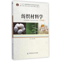 纺织材料学(第4版)/姚穆 姚穆