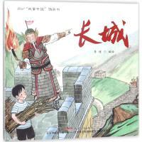 长城 新疆青少年出版社