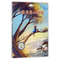 从前有座山神庙/社会主义核心价值观童话系列/载梦的风车