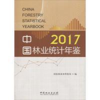 中国林业统计年鉴 2017 中国林业出版社