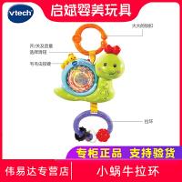 VTech伟易达小蜗牛拉环新生婴儿声光床铃挂件玩具音乐摇铃床挂
