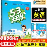 53天天练三年级上册英语 试卷 人教版五三同步练习册