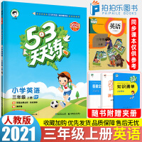 53天天练三年级上册英语 试卷 人教版2021秋五三同步练习册