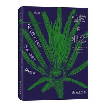 植物也邪恶(自然感悟) 正版书籍 限时抢购 当当低价 团购更优惠 13521405301 (V同步)