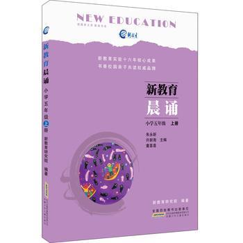 新教育晨诵 五年级上册 正版  朱永新 许新海 童喜喜  新教育研究院著  9787539791708