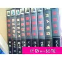 【二手旧书九成新历史】中国古今大战纪实:铁血长平 核下悲歌 ?