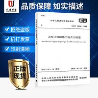 有线电视网络工程设计标准 GB/T 50200-2018