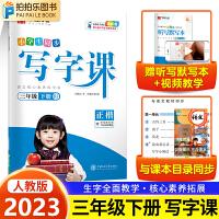 小学生同步写字课三年级下册语文人教部编版