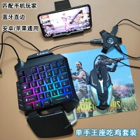 手机连接键盘鼠标转换器用蓝牙苹果安卓华为通用手游吃鸡游戏专用 王座(G92单手+K1)套装 单手字透不封号
