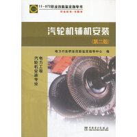 11072 职业技能鉴定指导书 职业标准・试题库 汽轮机辅机安装(第二版)