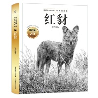 沈石溪动物小说经典爱藏版・红豺