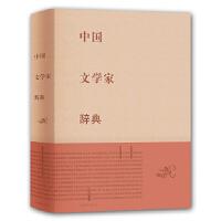 中国文学家辞典