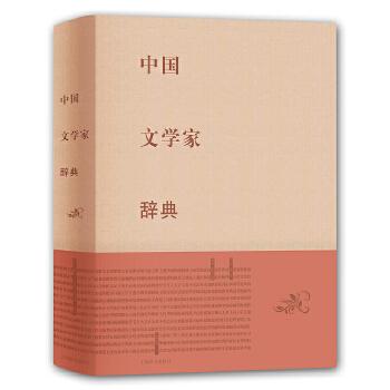 中国文学家辞典一部关于中国文学家的百科全书,感受中华千年文学传统的薪火相传