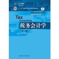 税务会计学(第12版)(教育部经济管理类主干课程教材・会计与财务系列)