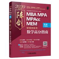 2020 MBA\MPA\MPAcc管理类联考 陈剑数学高分指南 (高分指南震撼升级,考研名师倾力打造,配套全书精讲视