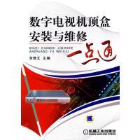 数字电视机顶盒安装与维修一点通 刘修文 主编 机械工业出版社