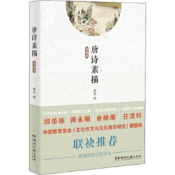 唐诗素描(典藏版) 湖南文艺出版社【好评返5元店铺礼券】
