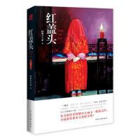 封面有磨痕・ 红盖头 阿娜尔古丽 9787505984738 中国文联出版社 枫林苑图书专营店