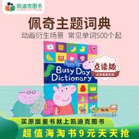 凯迪克图书 peppa pig 主题词典点读版 busy day dictionary 小猪佩奇绘本0-3岁 粉红猪小