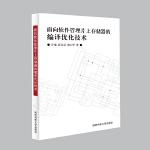 面向软件管理片上存储器的编译优化技术(国家自然科学基金资助项目)