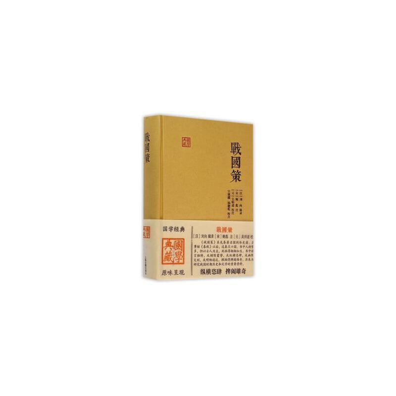 战国策(国学典藏) 正版书籍 限时抢购 当当低价