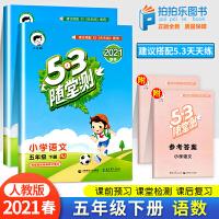 53随堂测五年级下 语文数学人教版 2021年新版五年级下册五三同步练习册