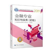 201金融专业知识与实务(初级) 9787512913745 曲迎波 中国人事出版社