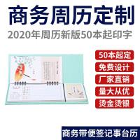 定制 2020鼠年台历定做定制logo周历来图定制办公室企业桌面日历带便签