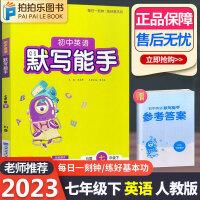 初中英语默写能手七年级下册 人教版