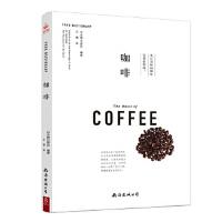 咖啡:真正美味的咖啡究竟在何处?