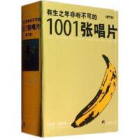 有生之年非听不可的1001张唱片,【英国】罗伯特・迪默里(Robert Dimery),中央编译出版社97875117