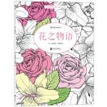 花之物语:唯美经典涂色书、畅销英美风靡全球、舒缓压力,激活潜在艺术天赋