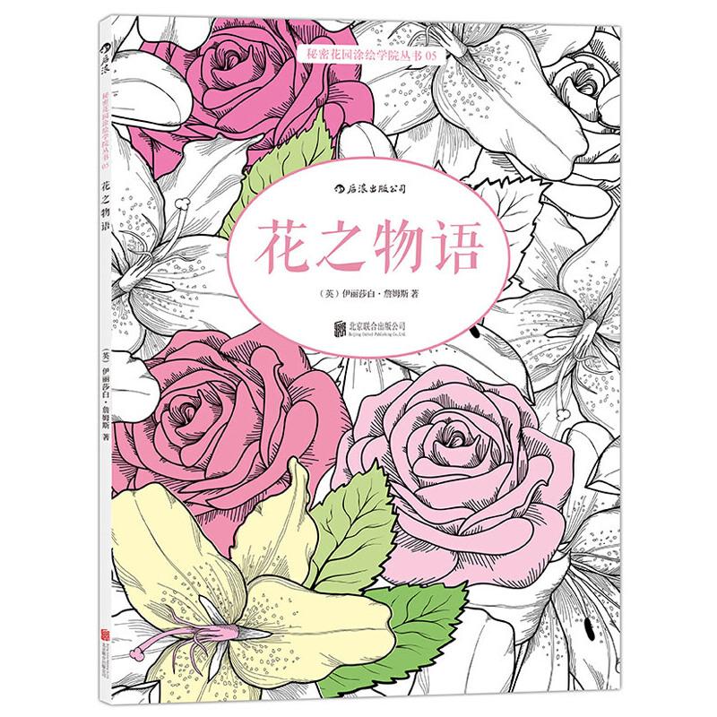 花之物语:唯美经典涂色书、畅销英美风靡全球、舒缓压力,激活潜在艺术天赋秘密花园涂绘学院系列丛书·后浪出版公司