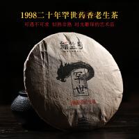 新益号 1998二十年罕世老生茶357g 时光雕琢的艺术品 普洱茶生茶 饼茶