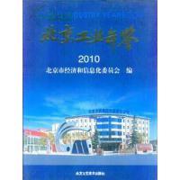 2010北京工业年鉴