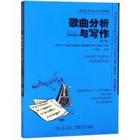 歌曲分析与写作(第3版) 西南师范大学出版社