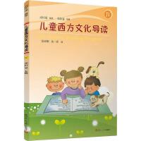 儿童西方文化导读 4 复旦大学出版社