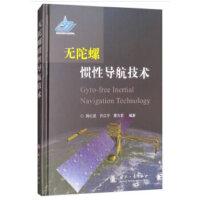 无陀螺惯性导航技术 周红进,许江宁,覃方君 国防工业出版社