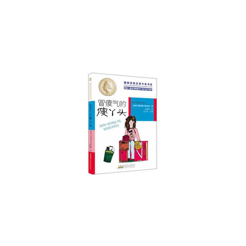 国际安徒生奖大奖书系:冒傻气的傻丫头 正版书籍 限时抢购 当当低价 团购更优惠 13521405301 (V同步)